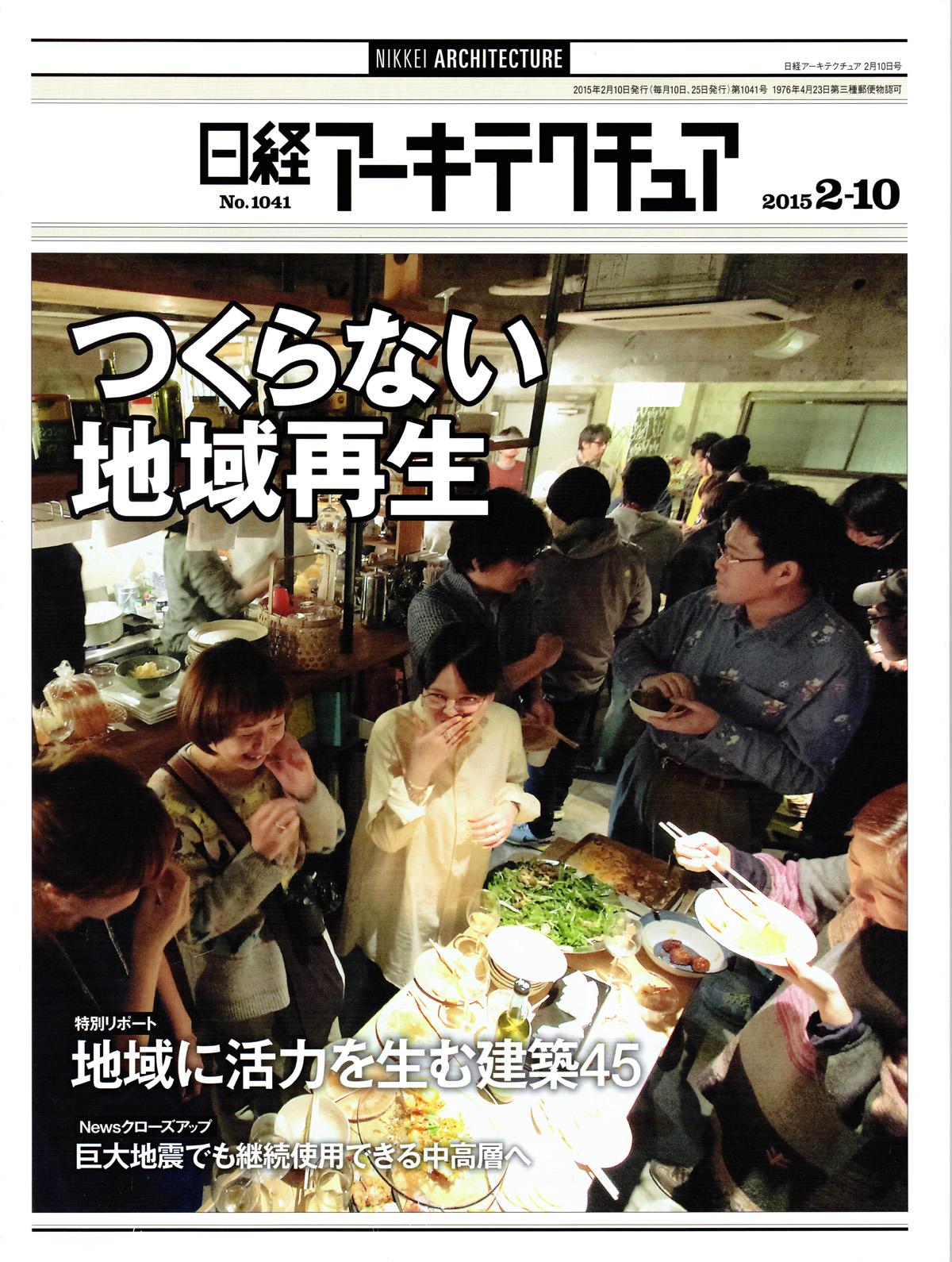 日経アーキ150210